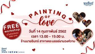กิจกรรม Painting Of Love @ร้านนายอินทร์ สาขาเดอะมอลล์งามวงศ์วาน