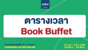 ตารางรอบเวลา Book Buffet เตรียมตัวให้ดี !!