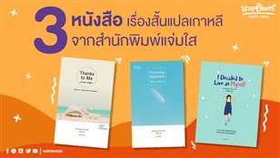 3 หนังสือเรื่องสั้นแปลเกาหลีดีต่อใจ โดยสำนักพิมพ์คุณภาพ