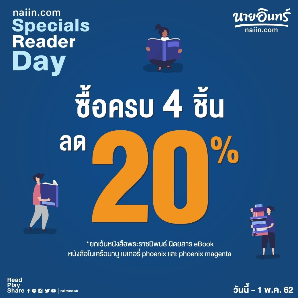 naiin.com specials reader day