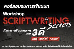 SCRIPT WRITING SECRETS ศิลปะการเขียนบทละครแบบ3D บทดี เรตติ้งดี กระแสดี