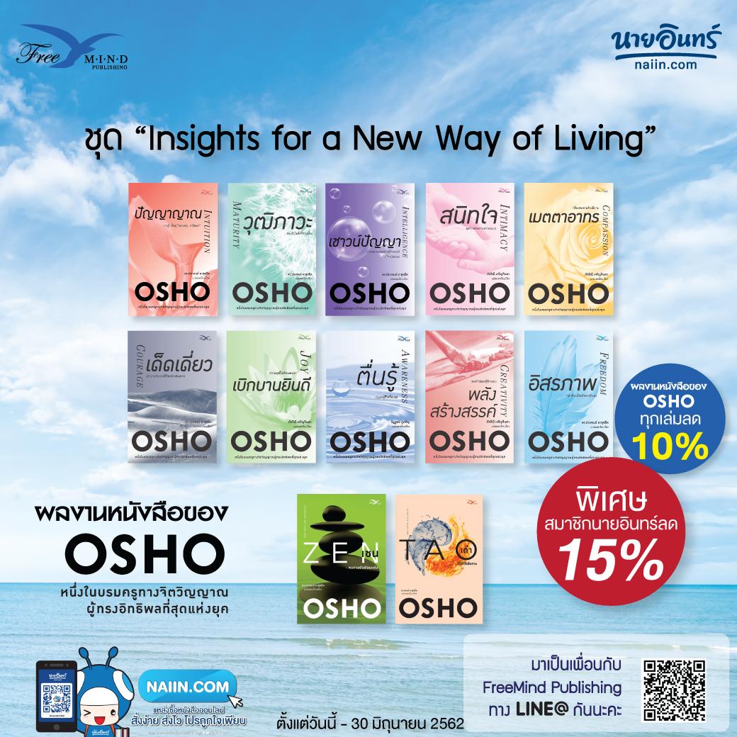 Promotion OSHO FreeMind