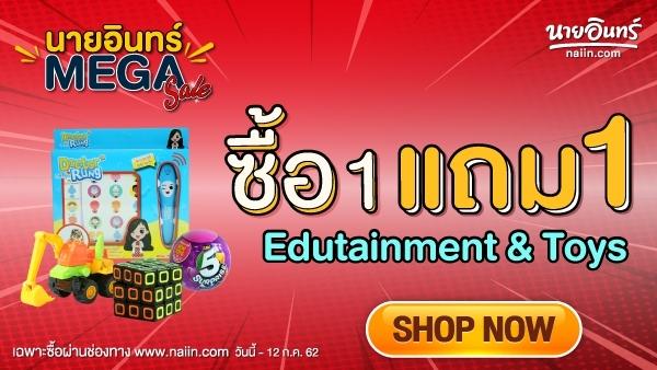 นายอินทร์ MEGA Sale 1 แถม 1 สินค้า Edutainment