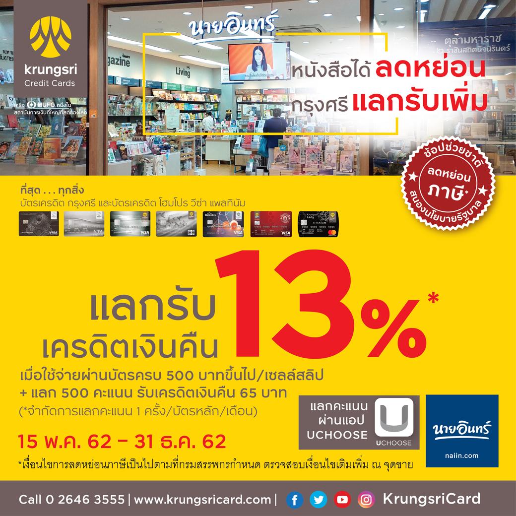 ร้านหนังสือนายอินทร์ ร่วมกับ Krungsri Credit Card
