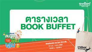 รอบเวลา Book Buffet เตรียมตัวให้ดี แล้วพุ่งตัวไป!!