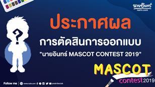 ประกาศผลการตัดสิน 'นายอินทร์ MASCOT CONTEST 2019'