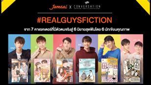 PRE-ORDER #REALGUYSFICTION #JamsaiXConversation