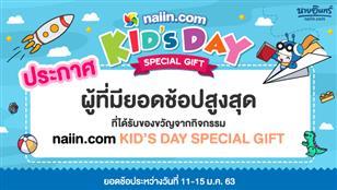 ประกาศ naiin.com Kid's Day Special Gift 2020