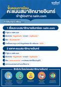สมาชิกนายอินทร์เชื่อมบัญชี naiin.com โอน Point รับสิทธิประโยชน์มากมาย