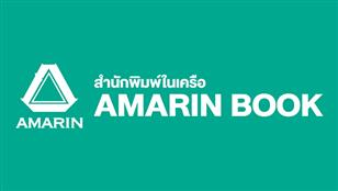 สำนักพิมพ์ในเครืออมรินทร์ | Amarinbooks