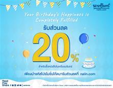 ไม่พลาดทุกสิทธิพิเศษในวันเกิดของคุณ เพียงหนังสือออนไลน์ที่ naiin.com