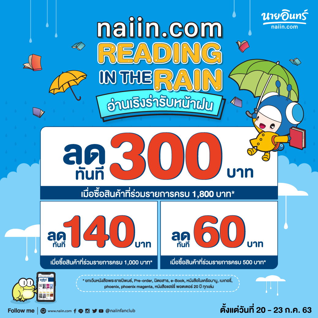 Naiin Com Reading In The Rain
