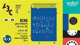 ABC Book Fest เทศกาลหนังสือเริ่มต้น เทศกาลหนังสือสุดชิค ใจกลางเมือง