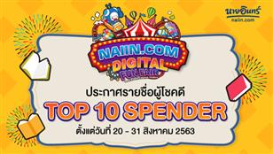 Naiin.com Digital Fun Fair ประกาศรายชื่อผู้โชคดี! TOP 10 SPENDER