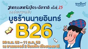 บูธร้านนายอินทร์ B26 งานมหกรรมหนังสือระดับชาติ ครั้งที่ 25