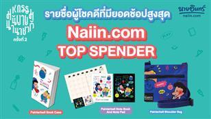 Naiin.com ประกาศผล TOP SPENDER งานมหกรรมนิยายนานาชาติ ครั้งที่ 2
