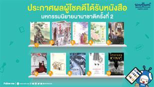 Naiin.com ประกาศผลผู้โชคดี! กิจกรรมป้ายยานิยายเล่มโปรดแจกหนังสือ