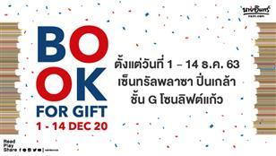ร้านนายอินทร์ส่งโปรโมชันรับเทศกาลแห่งความสุข BOOK FOR GIFT