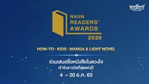 กลับมาอีกครั้ง Naiin Readers' Awards 2020 รางวัลที่สุดของหนังสือแห่งปี