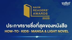 ประกาศรายชื่อที่สุดของหนังสือ Naiin Readers' Awards 2020