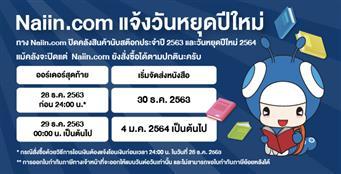 Naiin.com แจ้งปิดคลังนับสต็อกปี 2563 และวันหยุดปีใหม่ต้อนรับปี 2564