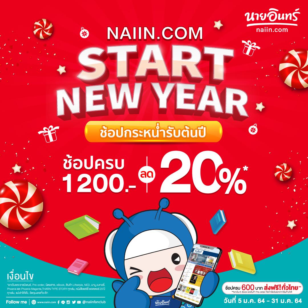 Naiin Com Start New Year 1 200 20