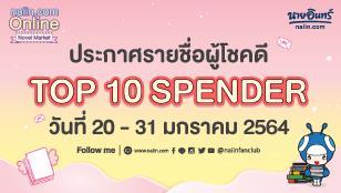 Naiin.com ประกาศผล TOP SPENDER ประจำวันที่ 20 ม.ค. 64 - 31 ม.ค. 64