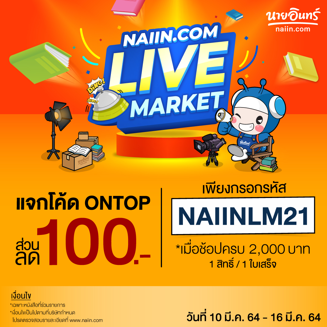Naiin Com Live Market Code Ontop 100