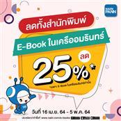 E-Book ในเครืออมรินทร์ลดทั้งสนพ. 25%