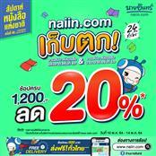 naiin.com รับหิ้วงานสัปดาห์หนังสือแห่งชาติ ครั้งที่ 49