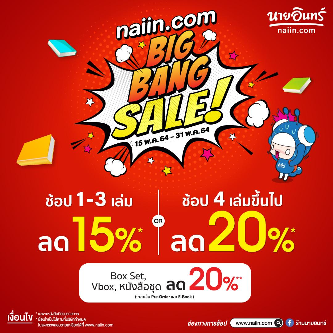 Naiin Com Big Bang Sale