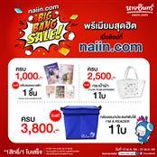 พรีเมียม naiin.com BIG BANG SALE