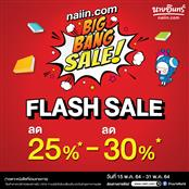 naiin.com BIG BANG SALE Flash Sale ลด 25% - 30% (เฉพาะที่ร่วมรายการ)