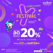 naiin.com Y Festival นิยาย Y ลด 20%* (*เฉพาะที่ร่วมรายการ)