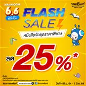naiin.com 6.6 Flash Sale หนังสือจัดชุด ลด 25%