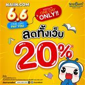 naiin.com 6.6 One Fay Pay You ลดทั้งเว็บ 20%*