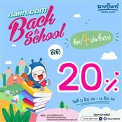 naiin.com Back to school ช้อป 4 เล่มขึ้นไป ลด 20%