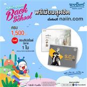 naiin.com Back to school ช้อปครบ 1,500 บาท รับฟรี! พรีเมียม