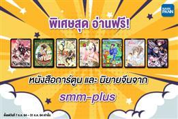 E-Book อ่านฟรี!! การ์ตูนจากสำนักพิมพ์ SMM PLUS