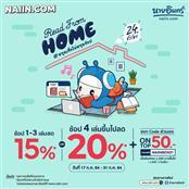 naiin.com Read From Home #หยุดเชื้อไม่หยุดช้อป
