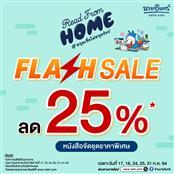 naiin.com Flash Sale หนังสือจัดชุดลด 25%
