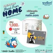 naiin.com Read From Home ช้อปครบตามเงื่อนไข รับฟรี! พรีเมียม