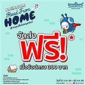 naiin.com ช้อปครบ 300 บาท จัดส่งฟรี*
