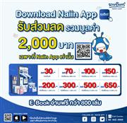 Test Banner Naiin App welcome pack