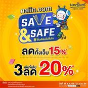 naiin.com SAVE AND SAFE #สิ้นเดือนไม่สิ้นใจ
