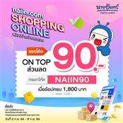 Naiin.com Shopping Online แจกโค้ด On Top 90 บาท