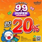 Naiin.com 9.9 Super Saving Day