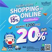 naiin.com Shopping Online #โปรดีที่ต้องโดน