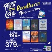 naiin.com สนามอ่านเล่น Online Fair 2021 Book Buffet