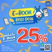 E-Book Best Deal ลดแหลกจนต้องโหลด ลด 25% ในเครืออมรินทร์